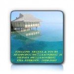 ΤZELEPIS TRAVEL & TOURS